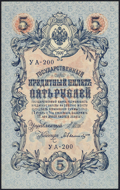 Russia State Credit Note 5 Rubles banknote 1909
