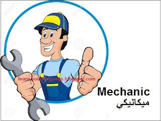 ميكانكي Mechanic