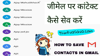 Gmail par contacts bkaise save kare
