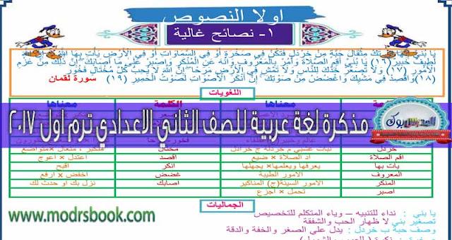 مذكرة لغة عربية للصف الثاني الاعدادي ترم اول 2017 تحميل مباشر