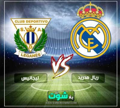 مشاهدة مباراة ريال مدريد وليجانيس بث مباشر اليوم 15-4-2019 في الدوري الاسباني
