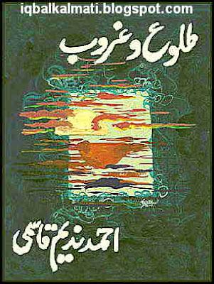 Talo Gharoob Ahmad Nadeem Qasmi