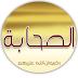 Hakikat Syiah (3): Mencela Para Sahabat Nabi