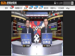 世足賽2018轉播