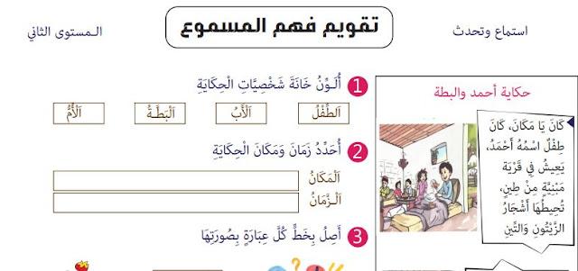تقويم حكاية أحمد والبطة مرجع مرشدي في اللغة العربية المستوى الثاني
