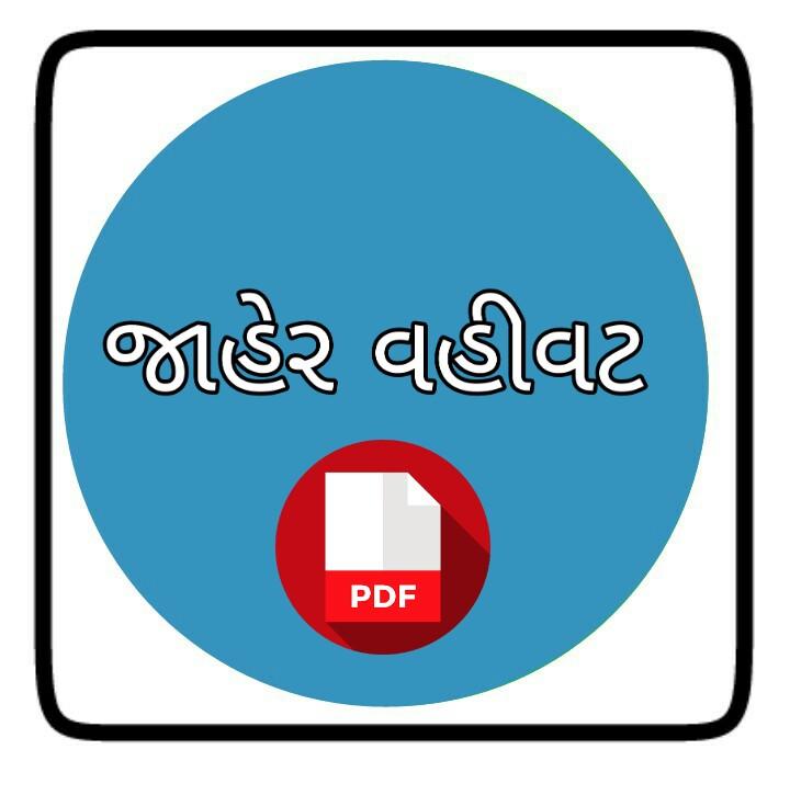 Public Administration In India Pdf