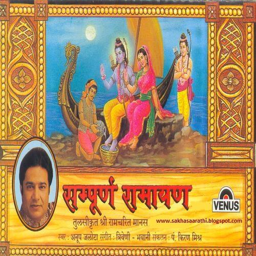 Ramayan Uttar Kand In Download