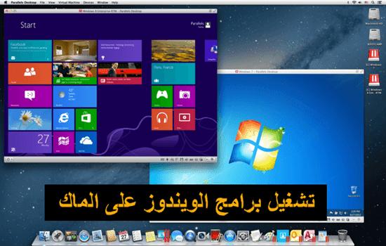 4 طرق سهلة  لتشغيل برامج الويندوز على جهاز الماك | Run Windows Software on a Mac