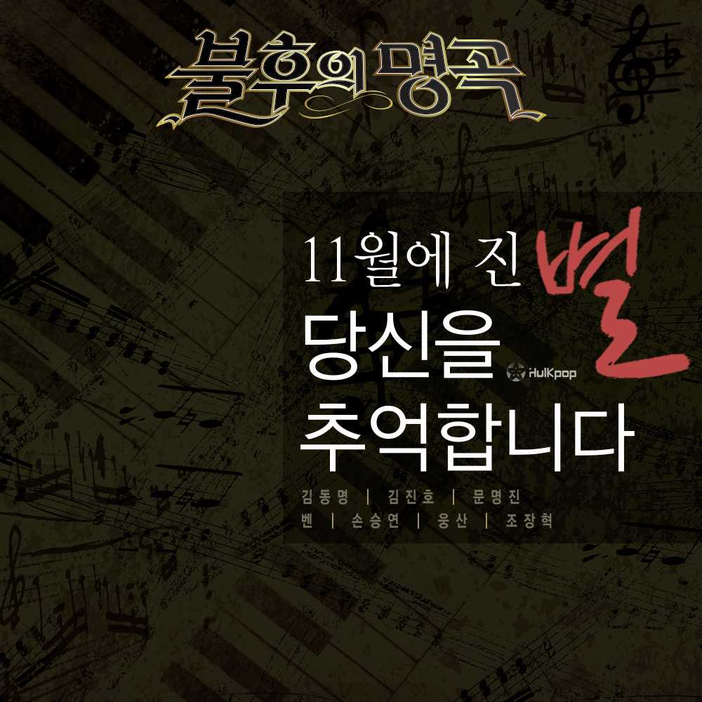 [Compalition] Various Artists – 불후의 명곡 – 전설을 노래하다 (11월에 진 별)
