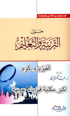 تحميل كتاب عن التربية والتعليم pdf يرابط مباشر