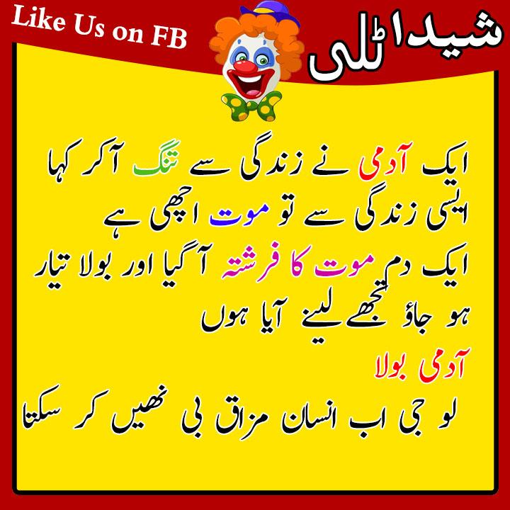 Funny Jokes In Urdu About University