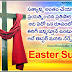Easter Sunday telugu Quotes Greetings messages