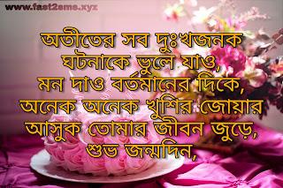 Bengali Birthday image