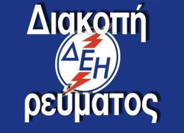 Εκτεταμένη διακοπή ρεύματος στο Άργος