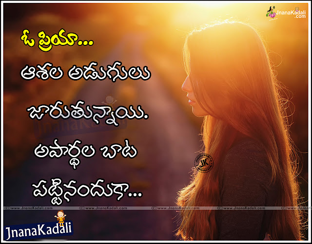 Life Quotes in Telugu For Lovers, Telugu Best Quotes on Life, Telugu Quotes About Life, Best Telugu Life Quotes, Love Alone Quotes in Telugu,Beautiful New Telugu Love Quotes,Beautiful Telugu Love Quotes, Love Quotes Telugu, New Love Quotes with Image, Best Love Quotes in Telugu, Latest Prema Kavithalu Telugulo, Telugu Prema Images