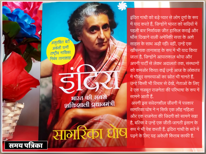 indira-gandhi-hindi-biography