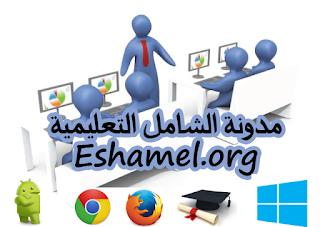 مدونة الشامل التعليمية