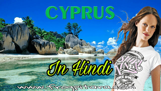 Cyprus Facts In Hindi