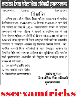 UP JRT Muzaffarnagar Appointment News