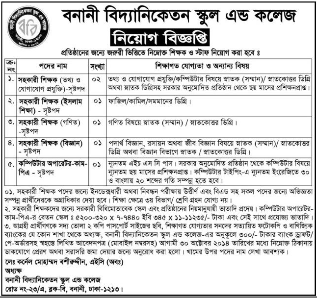 Bdjobs : Career at Banani Bidyaniketan School and College