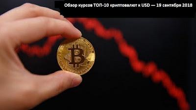 Обзор курсов ТОП-10 криптовалют к USD — 19 сентября 2018