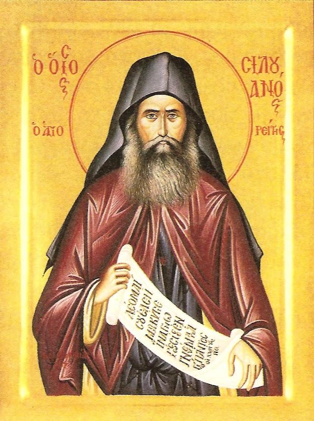 Σοφοί λόγοι του Αγίου Σιλουανού του Αθωνίτη