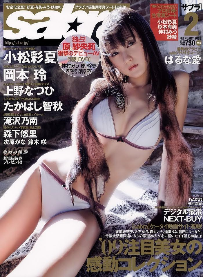 [Sabra Magazine] 2009 No.02 - idols