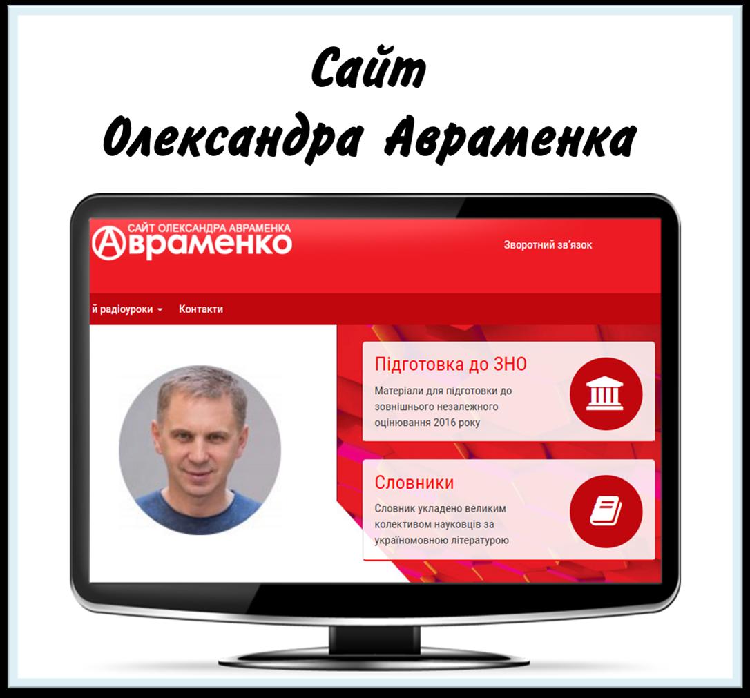Сайт Олександра Авраменка