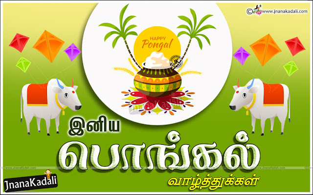 Here is a 2018 Tamil Pongal Messages in Tamil Language, Tamil Happy Pongal And Best Wishes Greetings, Tamil Pongal Messages for Family Members, Tamil Pongal Songs and Wishes Quotes, Tamil Best Pongal Greetings online, Popular Pongal  Tamil Kavithai for Facebook, Tamil New Pongal Latest Wallpapers Free Online.tamil Pongal 2018 Greetings and Messages in Tamil Language, Popular Tamil Makara Sankranti Wallpapers with Nice QUotations, New Tamil Language Makara Sankranti Wishes for Friends, Makara Sankranti Tamil Greetings online, Makara Sankranti Tamil Festival Celebrations, Makara Sankranti Pot Images and Nice Kavithai Greetings, Tamil Popular Makara Sankranti Quotations Free
