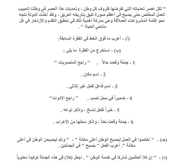 قطع النحو المتوقعه للصف الثالث الثانوي 2018