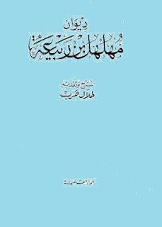 تحميل كتاب ديوان مهلهل بن ربيعة pdf - شرح: طلال حرب