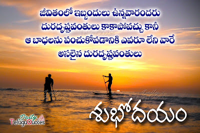 inspiring-telugu-good-morning-wishes-quotes-and-greetings-for-friends