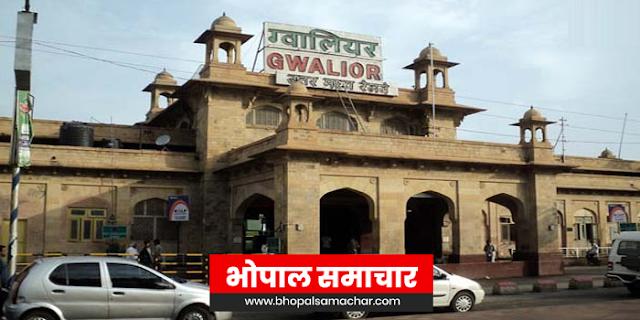 GWALIOR सहित 37 रेलवे स्टेशन ईको स्मार्ट बनेंगे | MP NEWS