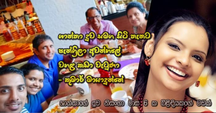 https://www.gossiplankanews.com/2019/04/nisanga-mayadunne-shantha.html
