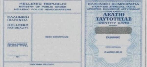 ΓΕΝΝΗΘΗΚΕΣ ΘΕΣΣΑΛΟΝΙΚΗ; Δύσκολα βγάζεις διαβατήριο! (ΦΩΤΟ)