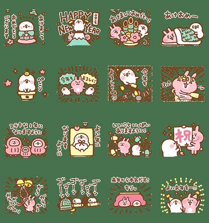 Kanahei's New Year's Gift Stickers