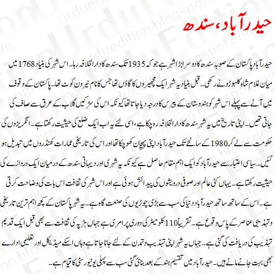 hyderabad essay urdu hyderabad city urdu essay mazmoon urdu speech  hyderabad essay urdu hyderabad city