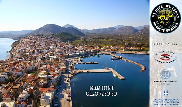 """Δύτες της εθελοντικής ομάδας """"We Dive We Clean"""" θα καθαρίσουν το λιμάνι της Ερμιόνης"""
