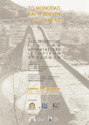 «Το Μονοπάτι Και η Γέφυρα Της Πλάκας. Δύο προσεγγίσεις αποκατάστασης ιστορικών υποδομών»