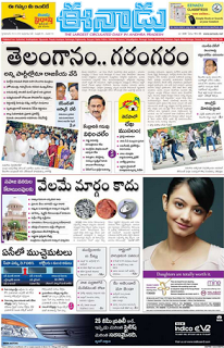 enadu e paper Eenadu ensures that the telugu reader in these places will now receive the latest news at the crack of dawn with a special focus on local news.