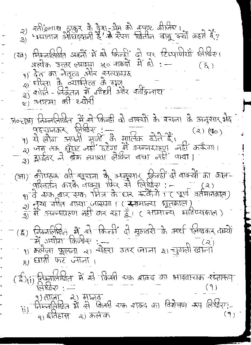 Omtex Classes Hindi Question Paper Hsc