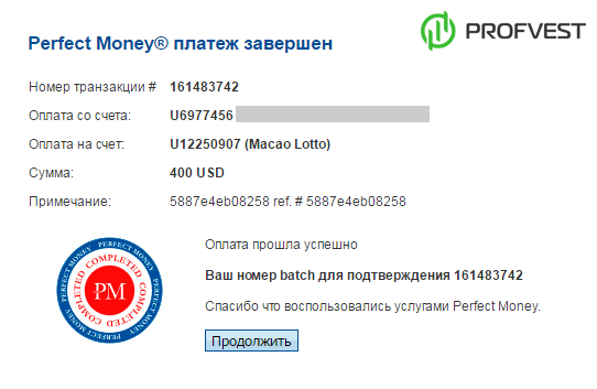 Депозит в Macao-Lotto