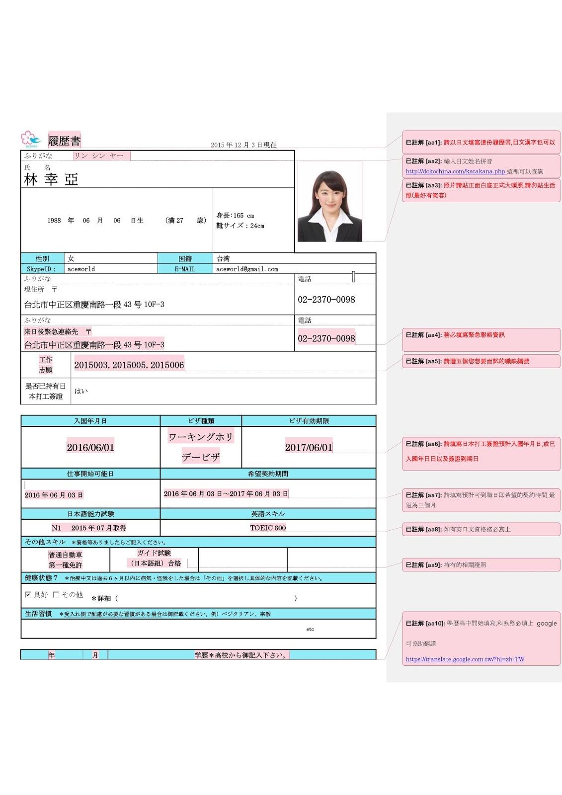 ACE World: 如何填寫日本打工度假日文履歷