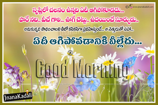 Good Morning Inspirational Quotes with Hd Wallpapers, Telugu Good Morning Messages