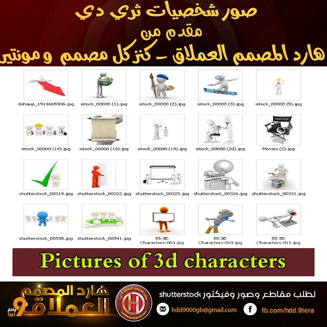 صور و شخصيات 3d