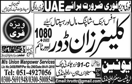 Latest Jobs in UAE for Cleaners Indoor Last Date 31 January 2018