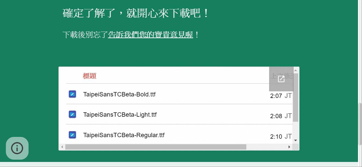 台北黑體 Taipei Sans TC 免費繁體中文字體