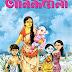 Anandamela Magazine Pujabarshiki 1425 (2018) - Sharadiya Edition