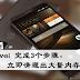 Huawei 完成这3个步骤,立即清理出大量内存空间