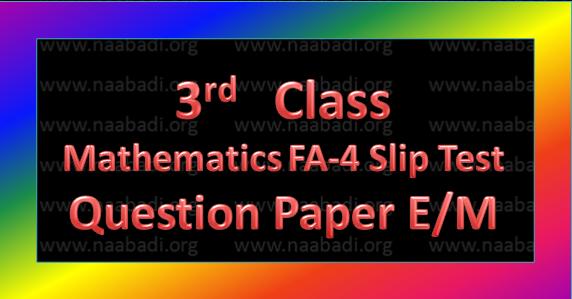 FA-4 3rd Class Mathematics Slip Test Question Paper E/M